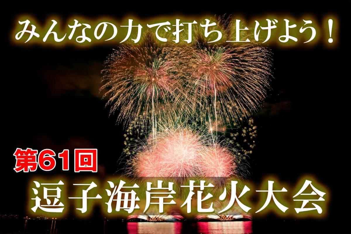 開催危機の逗子海岸花火大会2018が支援要請中!4/8(日)〜クラウドファンディングが始まった