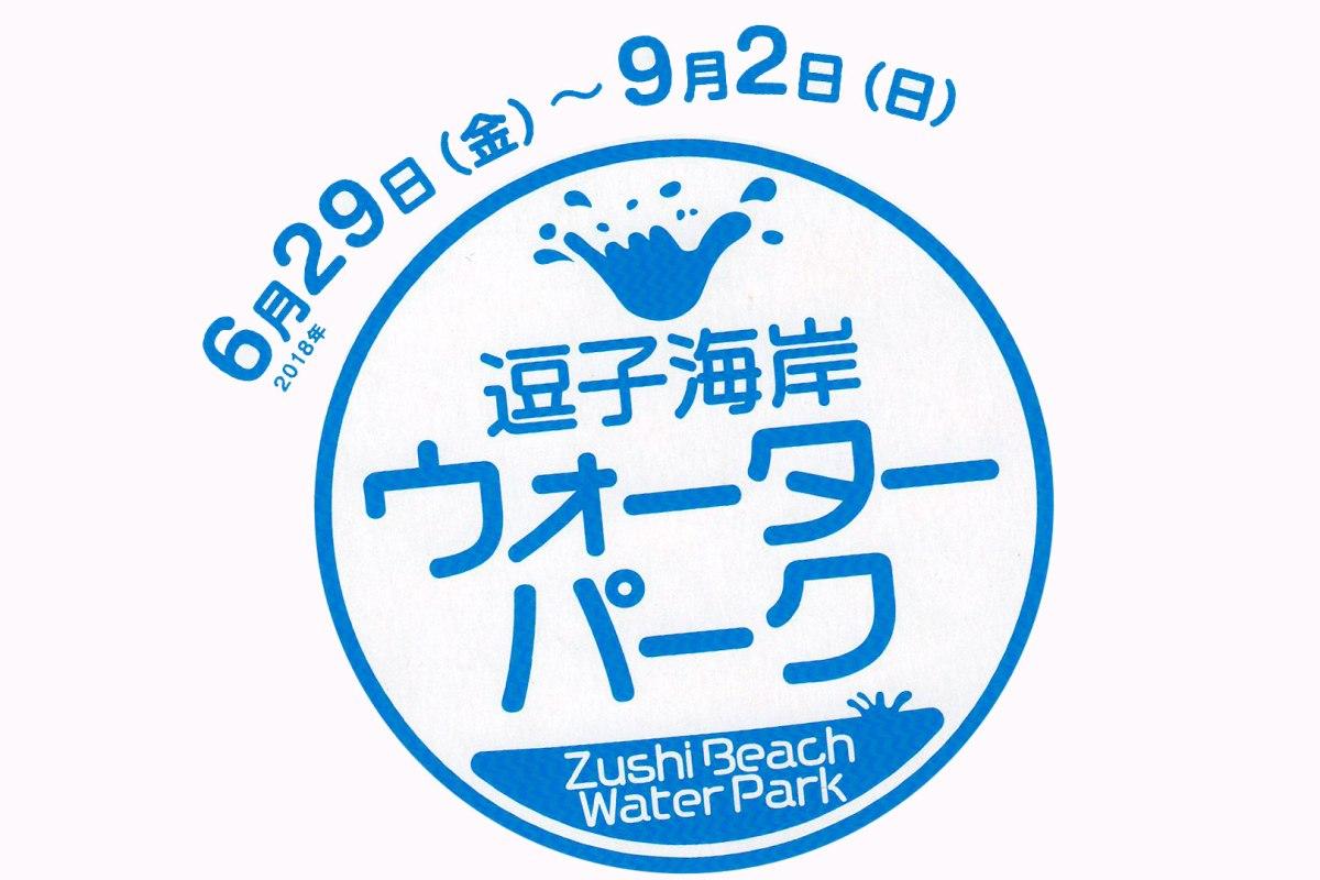 【朗報】「ウォーターパーク」が2018年の逗子海水浴場に復活!!「ジャンプパーク」も期間限定開催!