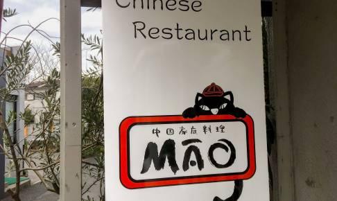 中国家庭料理 MAO - 中華料理 ... - m.tabelog.com
