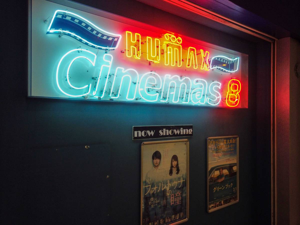 逗子から最寄りの映画館、HUMAXシネマズと109シネマズの料金を徹底比較、横須賀イオンの一時閉店に伴う影響はいかに?!