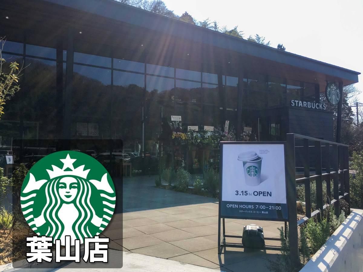 3/15葉山の南郷に「スターバックス:葉山店」がオープン、注意したい駐車場の入り方