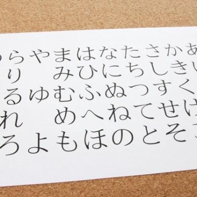 大事にしたい日本語