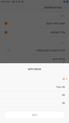 Screenshot_2016-08-13-10-19-35_com.android.camera