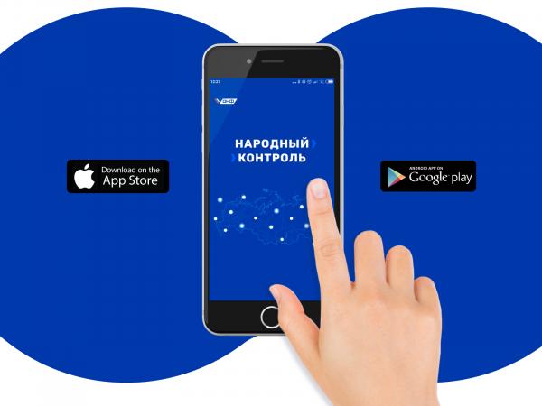 Мобильное приложение ОНФ «Народный контроль» поможет проследить выполнение «майских указов» президента