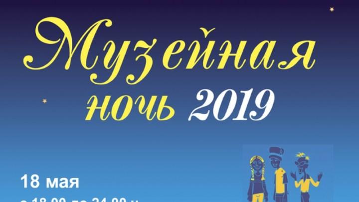 Музейная ночь-2019