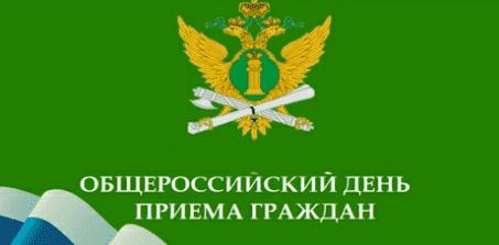 27 июня в службе судебных приставов пройдет всероссийский День приема граждан