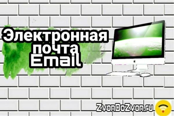 Что такое Электронная Почта и как она работает, на картинках