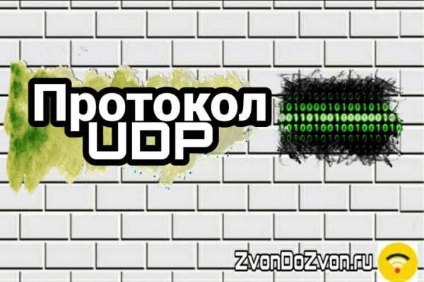 Протокол UDP как Работает и где приминяется достоинсва ...