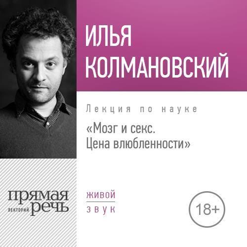 Аудиокнига Лекция «Мозг и секс: цена влюбленности», автор: Илья Колмановский