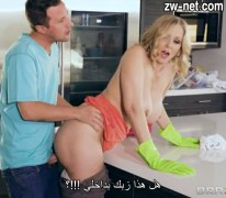 مترجم كامل ابن ينيك امه في المطبخ بسبب ملابسها الضيقة المثيرة