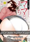 السيدة السمينة تعشق الرجال قصص سكس مصورة عربي