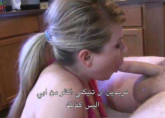 سكس مترجم ينيك مرات ابوه المربربة بالمطبخ
