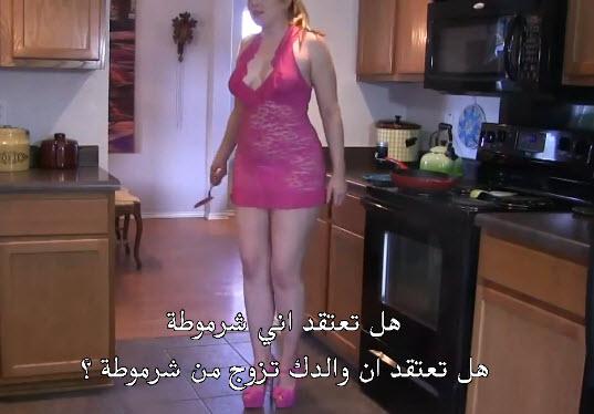 الابن المنحرف يهيج على طيز مرات ابوه المربربة في المطبخ محارم مترجم