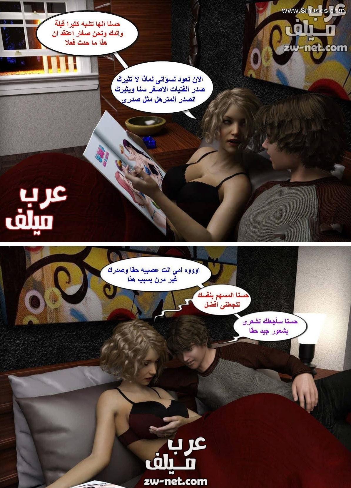 قصص سكس مصورة مترجمة عربي