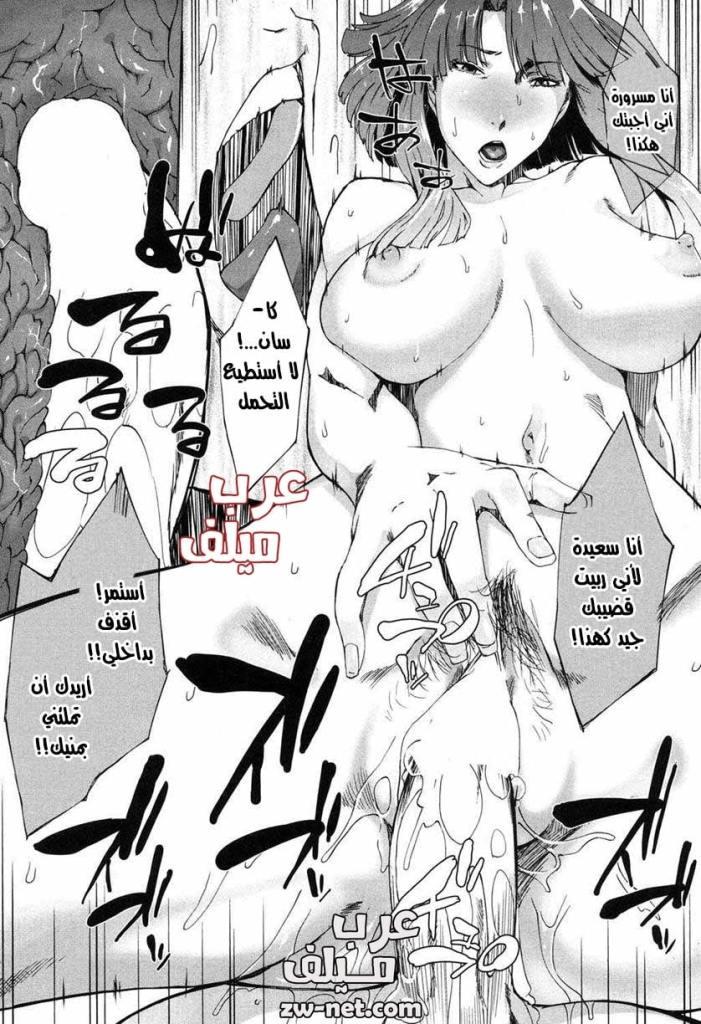 مانجا هنتاي مترجم عربي