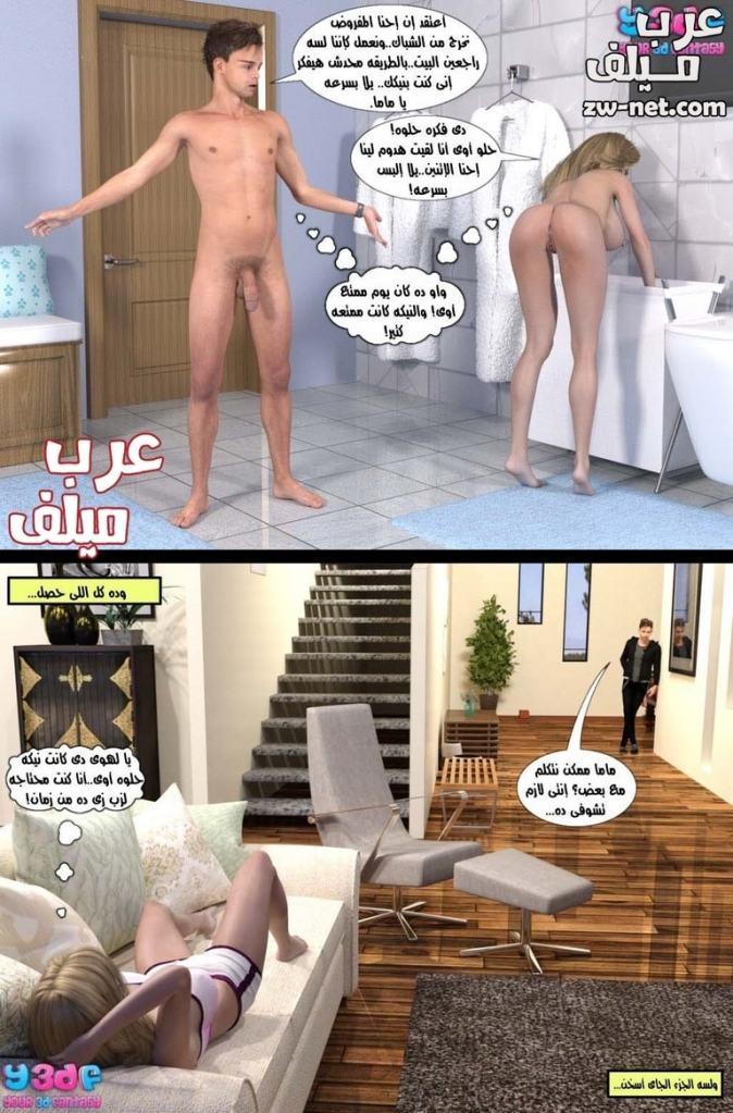 كومكس سكس عربي