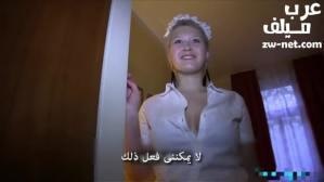 طيز خادمة الفندق الخجولة تغري النزيل سكس مترجم عربي