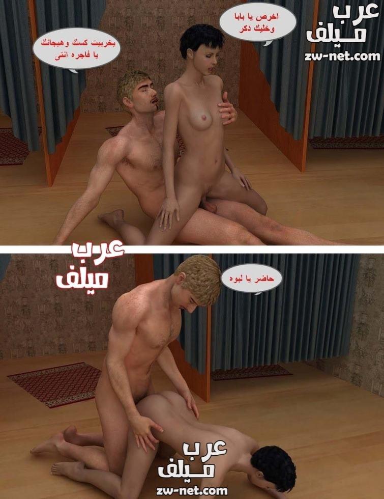 كومكس سكس عربية
