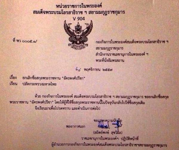 Thai Crown Prince Vajiralongkorn has formally repealed the royal surname Akharapongpreecha (the family name of his wife, Princess Srirasmi)