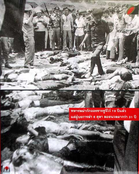 Thammasat-massacre-1976-21