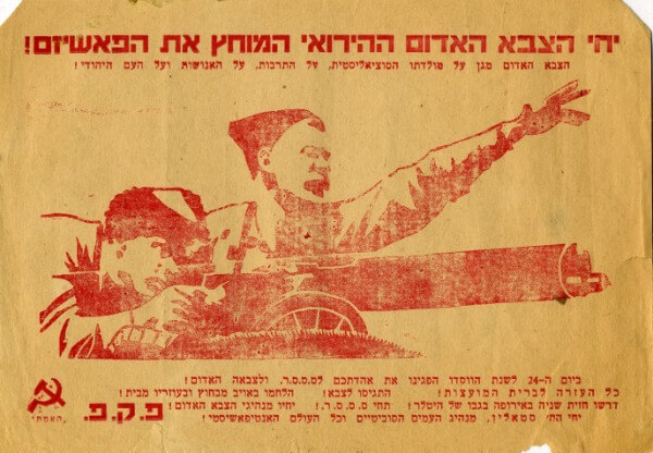 Palestine_Communist_Party_(P.K.P)_propaganda_in_support_of_Red_Army_1940s