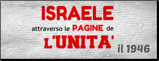 israele_unità_1946_full