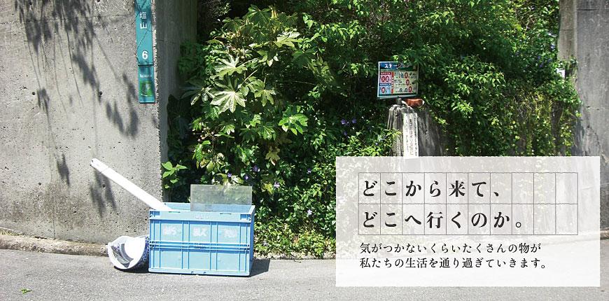 ZERO WASTE JAPAN