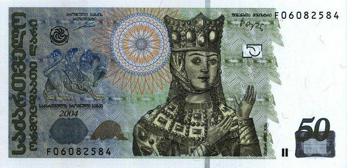 50larigruzja banknot
