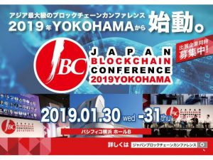 The Largest Blockchain Conference in Asia set to kick off from 30–31 January in Yokohama, Japan