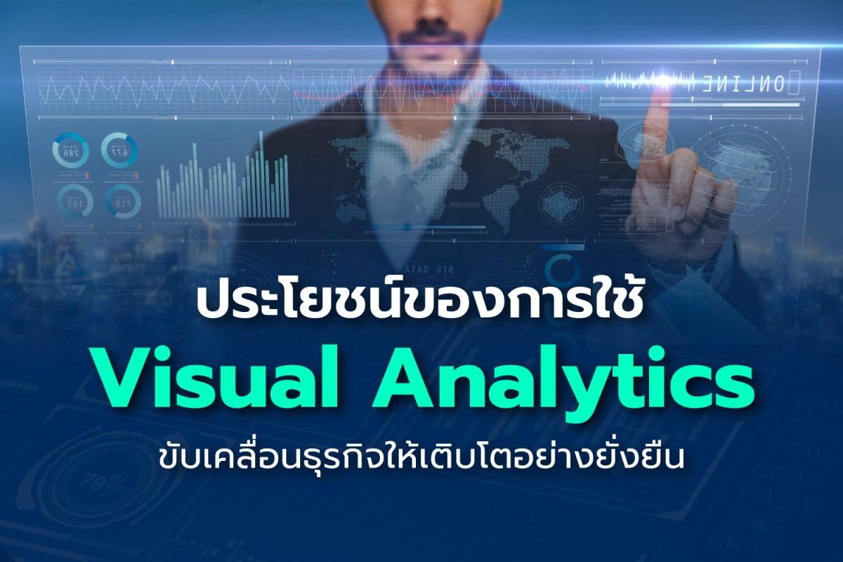 ประโยชน์ของการใช้ Visual Analytics ขับเคลื่อนธุรกิจให้เติบโตอย่างยั่งยืน