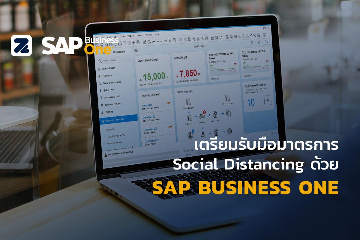 เตรียมรับมือมาตรการ Social Distancing  ด้วย SAP Business One