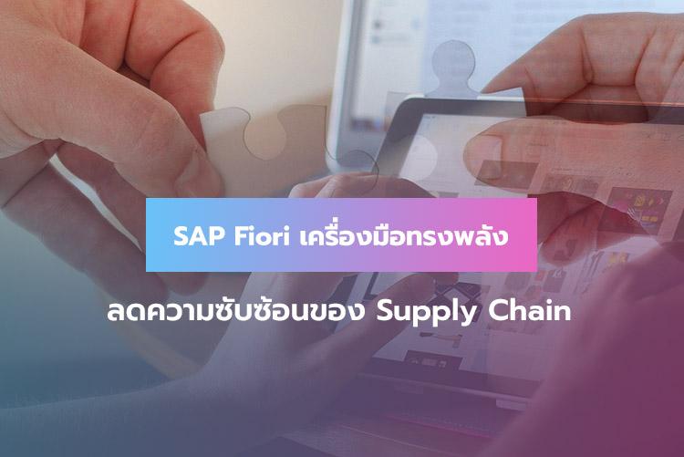 SAP Fiori เครื่องมือทรงพลัง ลดความซับซ้อนของ Supply Chain สร้างประสิทธิภาพในการทำงานมากขึ้นกว่าเดิม