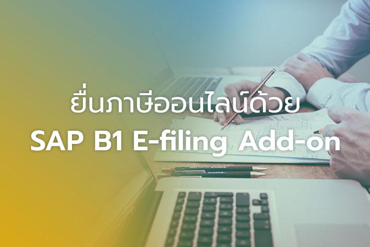 ยื่นภาษีออนไลน์ด้วย SAP B1 E-filing Add-on