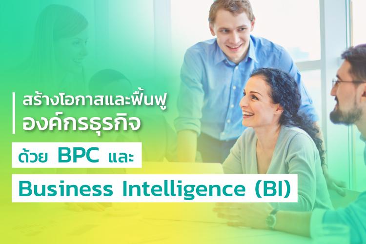 สร้างโอกาสและฟื้นฟูองค์กรธุรกิจด้วย BPC และ Business Intelligence(BI)