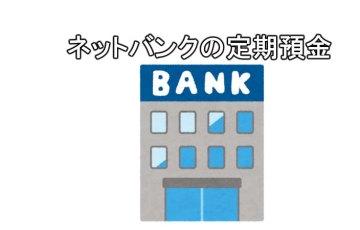 ネットバンクの定期預金