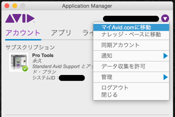 application-manager
