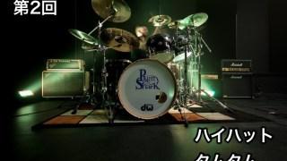 drums2kai